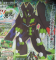 112px-718Zygarde-Perfect_XY_anime[1].png