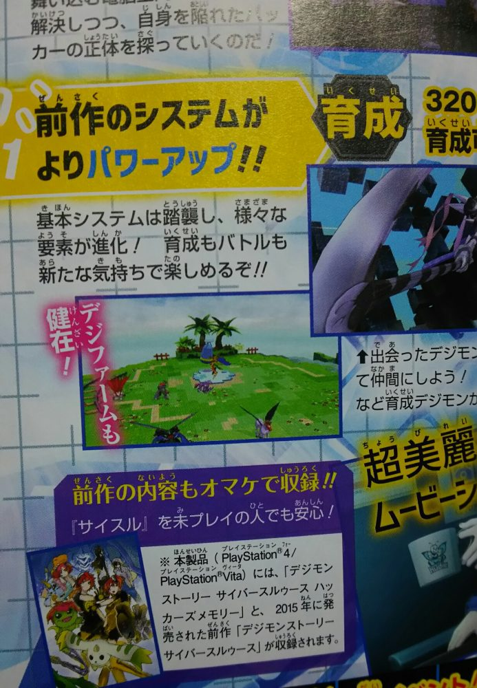 Digimon-Story-Cyber-Sleuth-Hackers-Memory-02-693x1000.jpg