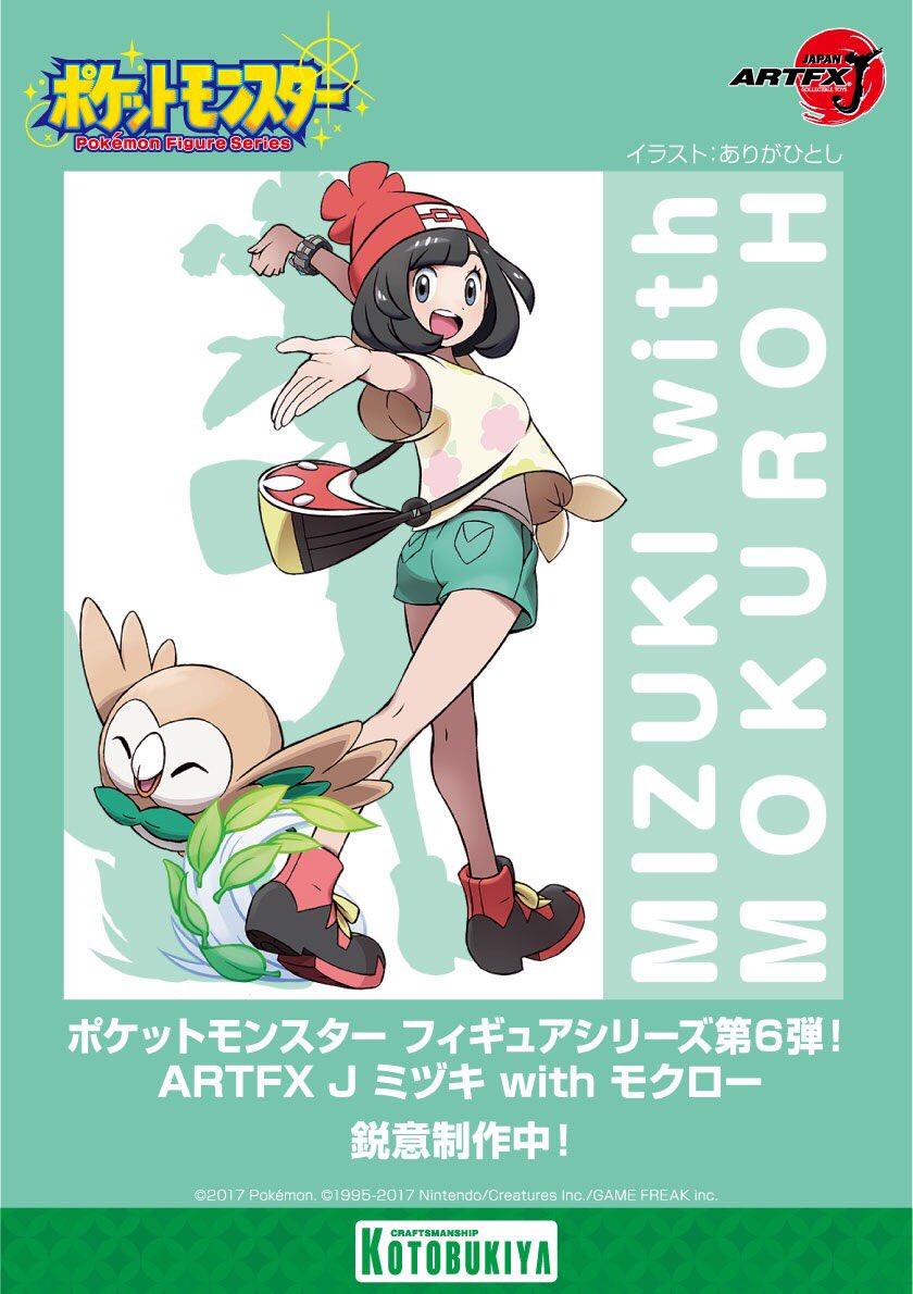 Moon-ARTFXJ-Kotobukiya-Illustration[1].jpg