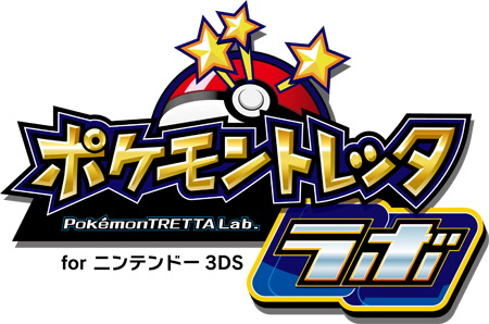 http://www.pokemon-trainer.com/images/games/3ds/trettalab.jpg