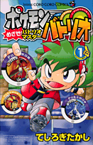 https://pokemon-trainer.com/images/manga/altre_immy/Battrio_Master_volume_1_cover.png