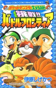 https://pokemon-trainer.com/images/manga/altre_immy/Challenge_Battle_Frontier_Cover.jpg