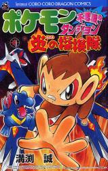 http://www.pokemon-trainer.com/images/manga/altre_immy/PMD_2_manga.jpg