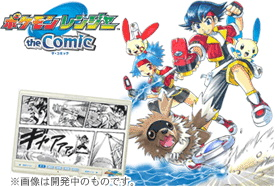 http://www.pokemon-trainer.com/images/manga/altre_immy/Pokemon_Ranger_the_Comic.jpg