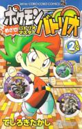 https://pokemon-trainer.com/images/manga/altre_immy/battriovol2.png