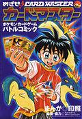 http://www.pokemon-trainer.com/images/manga/altre_immy/masaze.jpg
