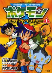http://www.pokemon-trainer.com/images/manga/altre_immy/try1.jpg