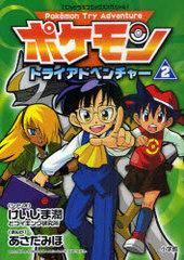 http://www.pokemon-trainer.com/images/manga/altre_immy/try2.jpg