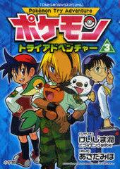http://www.pokemon-trainer.com/images/manga/altre_immy/try3.jpg