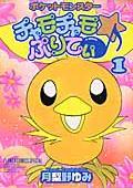 http://www.pokemon-trainer.com/images/manga/cover/ChamoChamo1.jpg