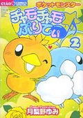 https://pokemon-trainer.com/images/manga/cover/ChamoChamo2.jpg