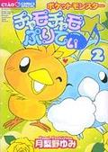 http://www.pokemon-trainer.com/images/manga/cover/ChamoChamo2.jpg