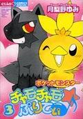 http://www.pokemon-trainer.com/images/manga/cover/ChamoChamo3.jpg