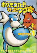 http://www.pokemon-trainer.com/images/manga/cover/How_I_Became_a_Pokemon_Card_volume_1.png