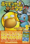 https://pokemon-trainer.com/images/manga/cover/How_I_Became_a_Pokemon_Card_volume_2.jpg