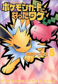 http://www.pokemon-trainer.com/images/manga/cover/How_I_Became_a_Pokemon_Card_volume_5.png
