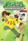 http://www.pokemon-trainer.com/images/manga/cover/dpvol1.png