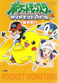 http://www.pokemon-trainer.com/images/manga/cover/dpvol2.png