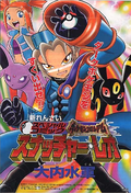 http://www.pokemon-trainer.com/images/manga/cover/leocover.png