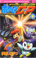 http://www.pokemon-trainer.com/images/manga/cover/pkmnDPAV1.jpg