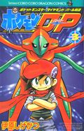 http://www.pokemon-trainer.com/images/manga/cover/pkmnDPAV3.jpg