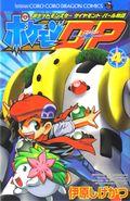 http://www.pokemon-trainer.com/images/manga/cover/pkmnDPAV4.jpg