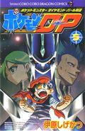 http://www.pokemon-trainer.com/images/manga/cover/pkmnDPAV5.jpg