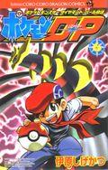https://pokemon-trainer.com/images/manga/cover/pkmnDPAV6.jpg