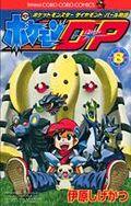 http://www.pokemon-trainer.com/images/manga/cover/pkmnDPAV8.jpg