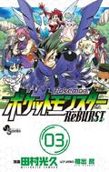 http://www.pokemon-trainer.com/images/manga/reburst/ReBURST_Volume_3.png