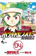 http://www.pokemon-trainer.com/images/manga/reburst/ReBURST_Volume_4.png