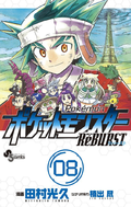 ReBURST_Volume_8.png