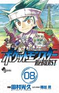 http://www.pokemon-trainer.com/images/manga/reburst/ReBURST_Volume_8.png