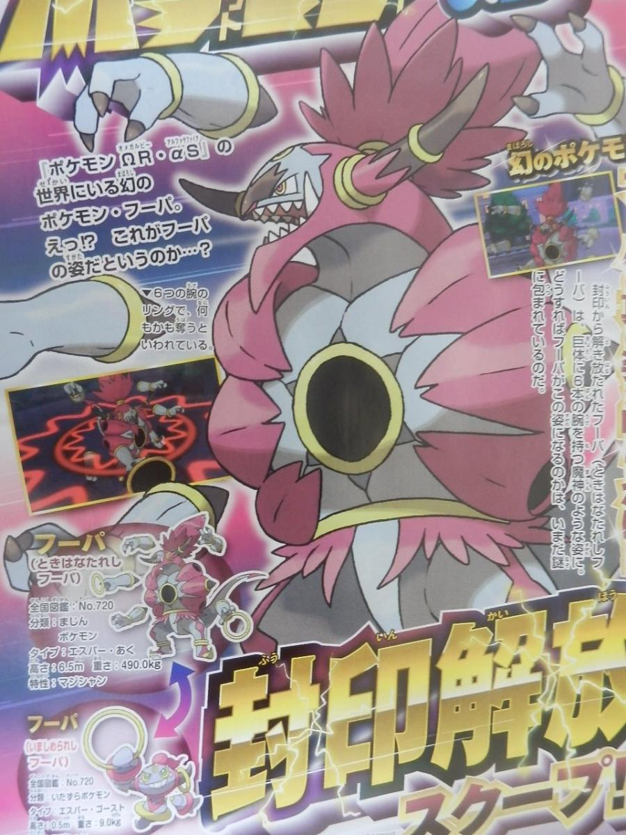 http://www.pokemon-trainer.com/sites/default/files/hoopa1_0.jpg