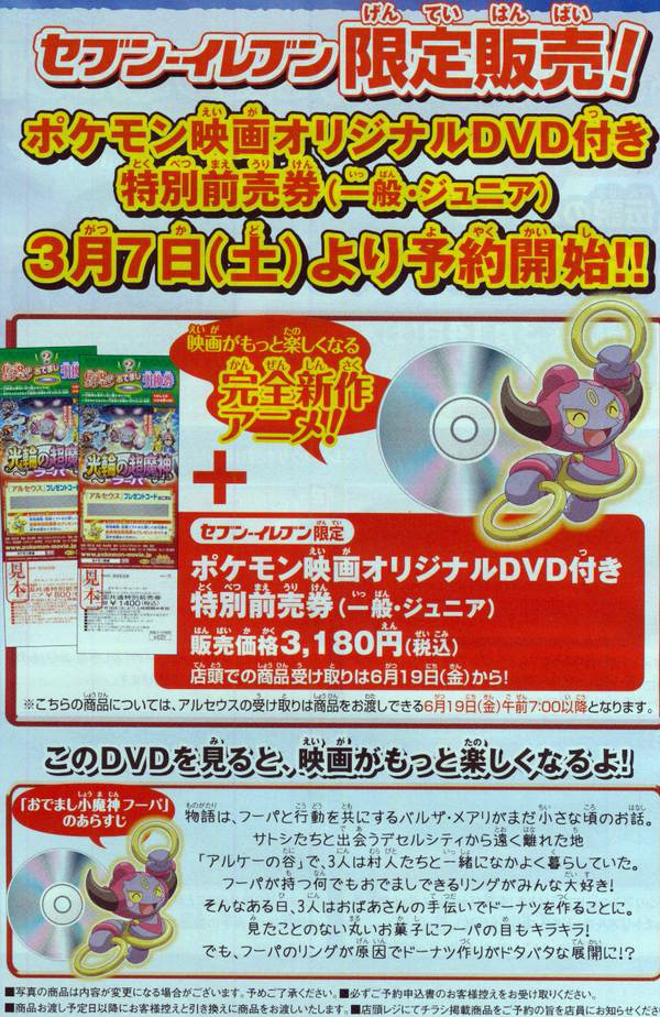http://www.pokemon-trainer.com/sites/default/files/hoopamini.jpg