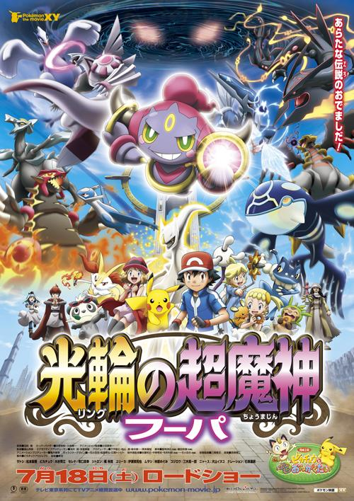http://www.pokemon-trainer.com/sites/default/files/movie18poster2.jpg