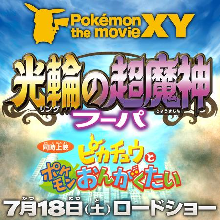 http://www.pokemon-trainer.com/sites/default/files/movie19i1.jpg