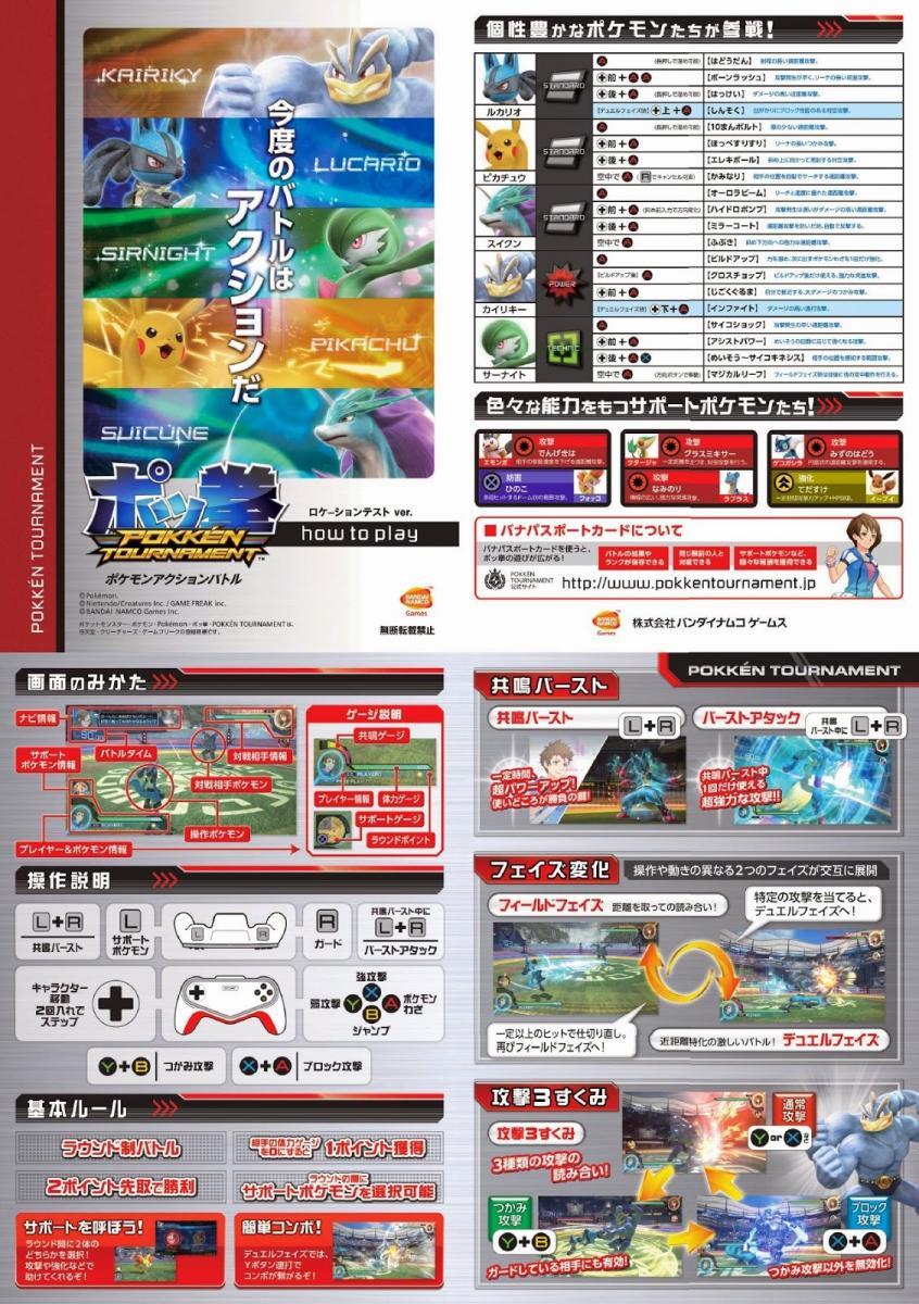 http://www.pokemon-trainer.com/sites/default/files/pokken-manual.jpg